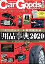 Car Goods Magazine 2020年3月号【電子書籍】[ 三栄 ]