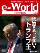 e-World Premium 2017年3月号