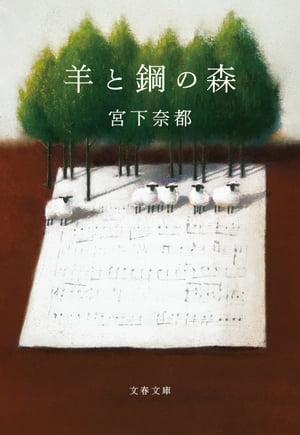 羊と鋼の森【電子書籍】[ 宮下奈都 ]
