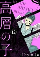 高層の子【分冊版】 12