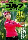週刊ゴルフダイジェスト 2017年3月21日号【電子書籍】