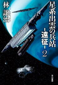 星系出雲の兵站ー遠征ー 2【電子書籍】[ 林 譲治 ]
