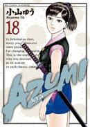 AZUMIーあずみー(18)