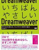 いちばんやさしいDreamweaver - 作りながら覚える、ウェブサイト制作の基本