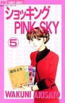 ショッキングPINKーSKY(5)