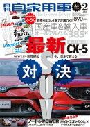 月刊自家用車 2017年 02月号