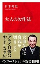 大人のお作法(インターナショナル新書)