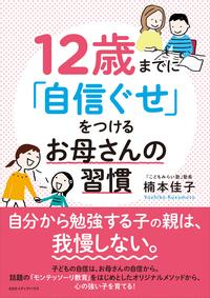 12歳までに「自信ぐせ」をつけるお母さんの習慣【電子書籍】[ 楠本佳子 ]