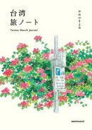 台湾旅ノート Taiwan Sketch Journal
