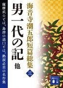 海音寺潮五郎短篇総集(三)男一代の記 他