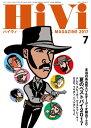 HiVi (ハイヴィ) 2017年 7月号【電子書籍】[ HiVi編集部 ]