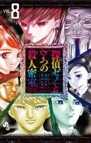探偵ゼノと7つの殺人密室(8)