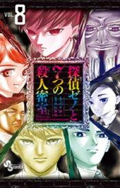探偵ゼノと7つの殺人密室(8)【電子書籍】[ 七月鏡一 ]