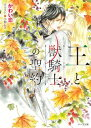 王と獣騎士の聖約【SS付き電子限定版】【電子書籍】[ かわい恋 ]