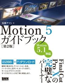 Motion5ガイドブック[第2版]【電子書籍】[ 石坂アツシ ]