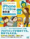 やさしくはじめるiPhoneアプリ作りの教科書 【Swift 3&Xcode 8.2対応】【電子書籍】[ 森 巧尚 ]