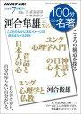 NHK 100分 de 名著 河合隼雄スペシャル 2018年7月[雑誌]【電子書籍】