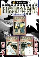 【極!合本シリーズ】 日露戦争物語2巻