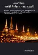 ???????? thai music