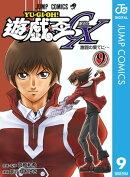 遊☆戯☆王GX 9