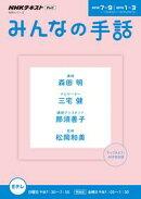 NHK みんなの手話 2018年7月〜9月[雑誌]