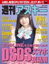 週刊アスキー No.1116 (2017年2月28日発行)【電子書籍】[ 週刊アスキー編集部 ]