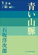P+D BOOKS 青い山脈