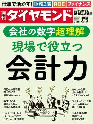 週刊ダイヤモンド 18年3月3日号【電子書籍】[ ダイヤモンド社 ]