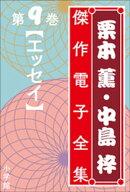 栗本薫・中島梓傑作電子全集9 [エッセイ]
