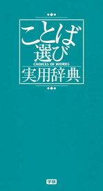 ことば選び実用辞典【電子書籍】[ 学研辞典編集部 ]