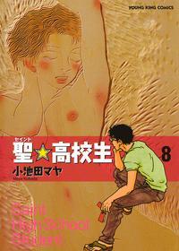 聖☆高校生 / 8【電子書籍】[ 小池田マヤ ]