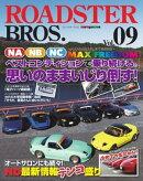 ロードスターブロス Vol.9