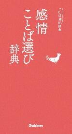 感情ことば選び辞典【電子書籍】[ 学研辞典編集部 ]
