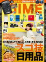 DIME (ダイム) 2017年 9月号【電子書籍】[ DIME編集部 ]
