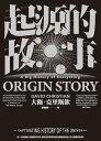 起源的故事(「大?史」學派開創者大衛.克里斯欽2018年最新扛鼎巨作)Origin Story: A Big History of Everything【電…