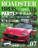 ロードスターブロス Vol.7