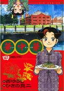 華中華(4)