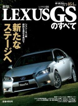 ニューモデル速報 第464弾 新型LEXUS GSのすべて