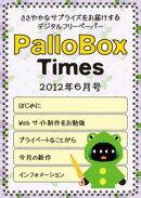 PalloBoxTimes 2012年6月号