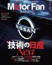 Motor Fan illustrated Vol.170【電子書籍】[ 三栄 ]