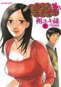 ハクバノ王子サマ(9)【電子書籍】[ 朔ユキ蔵 ]