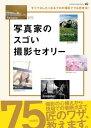 写真家のスゴい撮影セオリー【電子書籍】