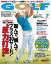 ゴルフダイジェスト 2017年7月号【電子書籍】