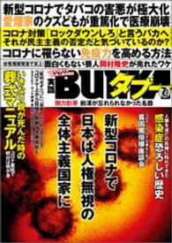 実話BUNKAタブー2020年7月号【電子書籍】