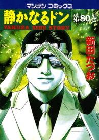 静かなるドン(80)【電子書籍】[ 新田たつお ]