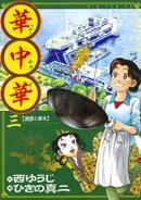 華中華(3)