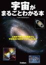 宇宙がまるごとわかる本【電子書籍】