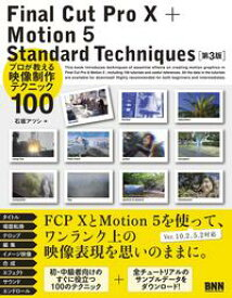 Final Cut Pro X + Motion 5 Standard Techniques[第3版] - プロが教える映像制作テクニック100 プロが教える映像制作テクニック100【電子書籍】[ 石坂アツシ ]
