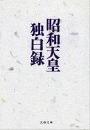 昭和天皇独白録