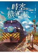 時空鐵道之旅(じくうてつどうのたび)